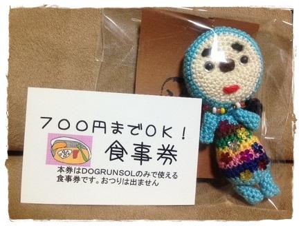 ひきこさん2013113002