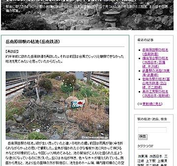 「駅の枯池(+池庭)」ページのイメージ画像