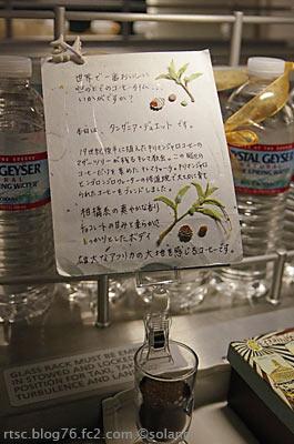 JALビジネスクラス、CAさん手書きのコーヒーの案内