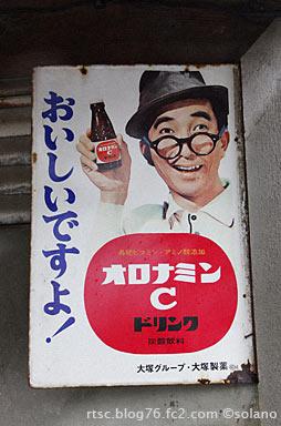 美作加茂駅前のオロナミンCのホーロー看板