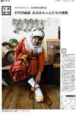 ロシア_「「ユーロビジョン」 注目集める露代表 平均70歳超 おばあちゃんたちの挑戦」02