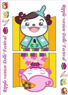 リップル ひな祭り_010001