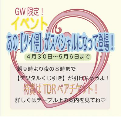GWイベント のコピー