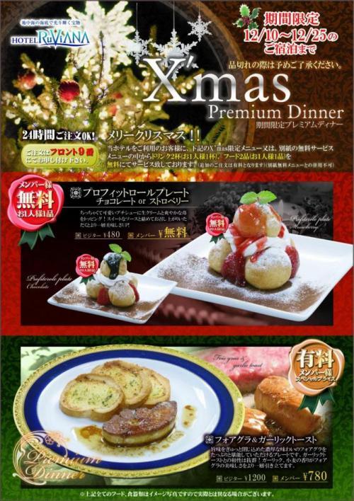 クリスマス特別メニュー