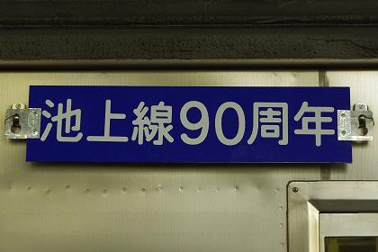 201201006 7700