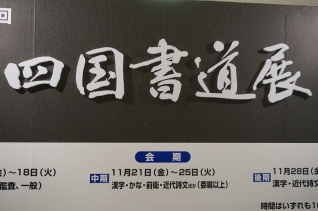 四国書道展2
