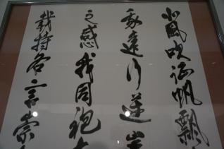 四国書道展3