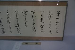 四国書道展4