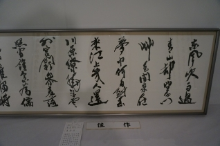 四国書道展5
