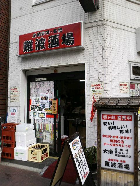 全国珍味・名物 難波酒場