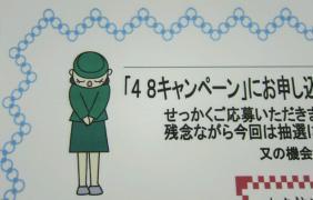 48キャンペーン 落選通知