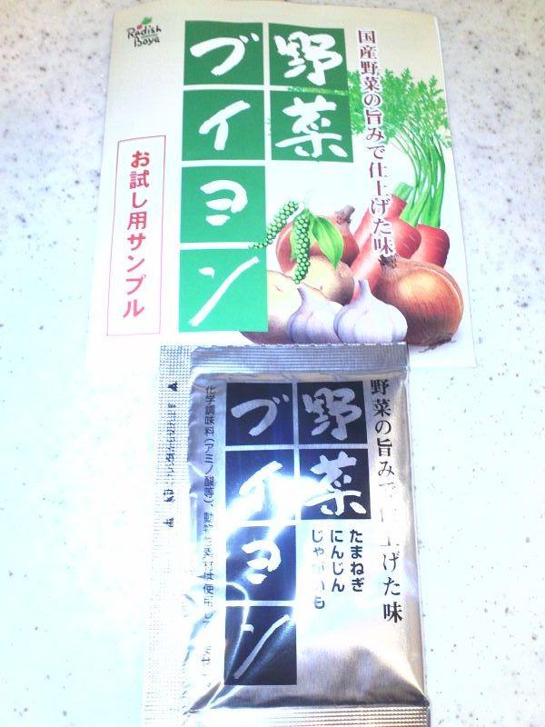 野菜ブイヨン(表)