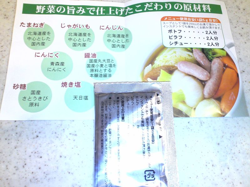 野菜ブイヨン(中)