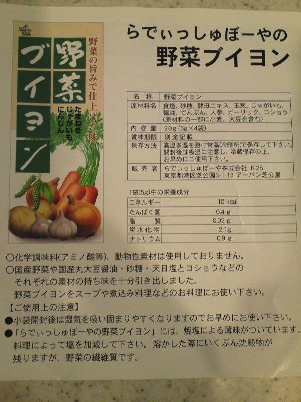 野菜ブイヨン(裏)