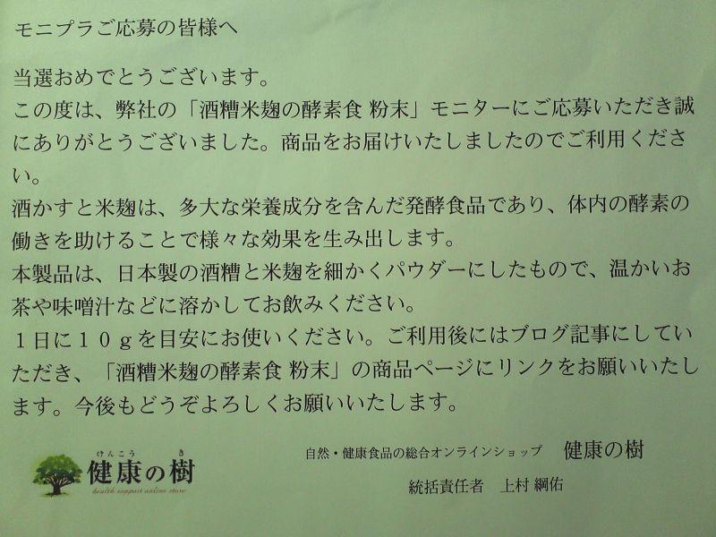 酵素食(お手紙)