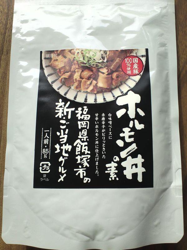 ホルモン丼(表)