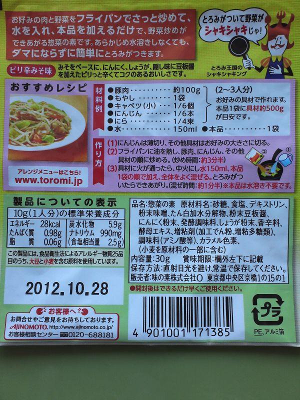とろみ大国の野菜炒め作り方