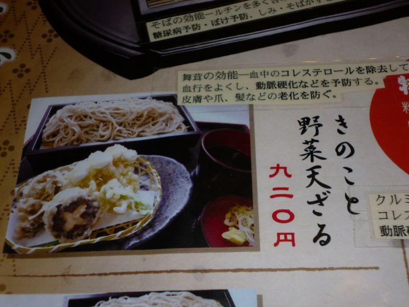 きのこと野菜天ざる(メニュー)