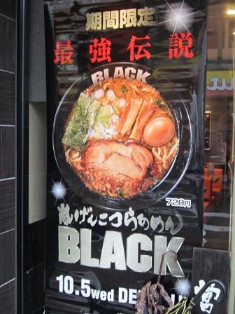 105-black1.jpg