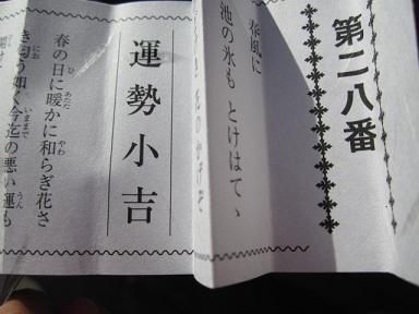 2012-hatsu4.jpg
