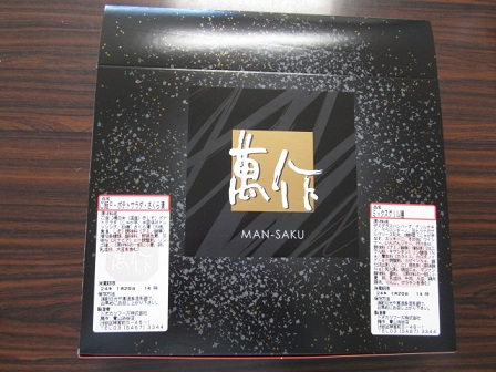 2012-mansaku2.jpg