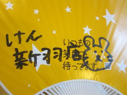 819-ken13.jpg