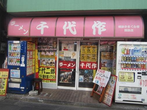 chiyosaku2.jpg