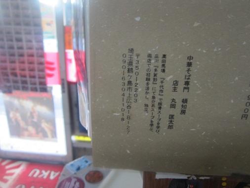 chiyosaku37.jpg