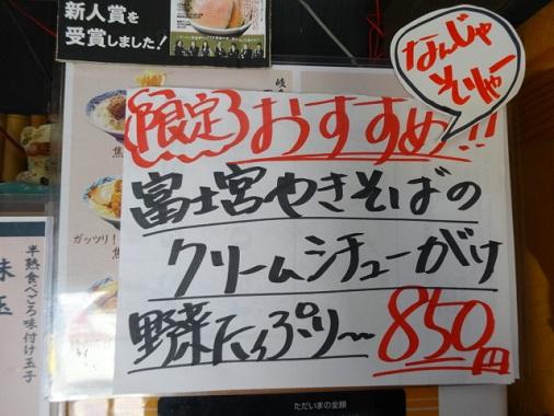 fujiyaki1.jpg