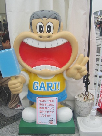 gari!1.jpg