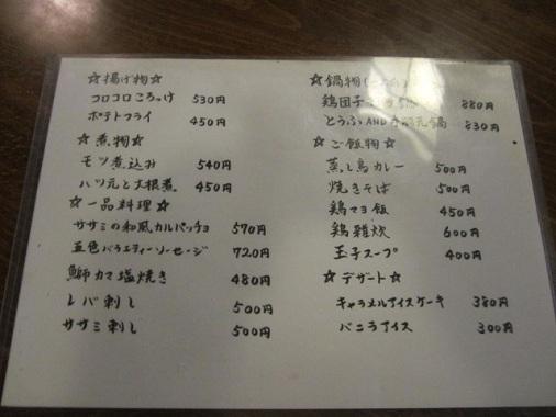 hamajidori3.jpg