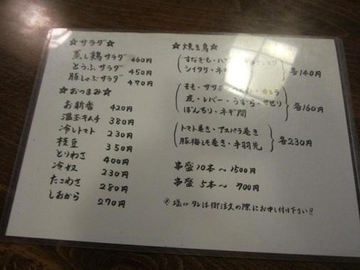 hamajidori4.jpg