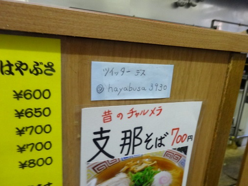 hs-hayabusa16.jpg