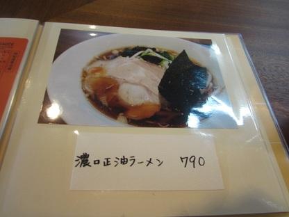 ikkouya18.jpg