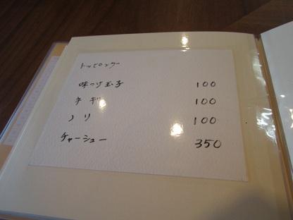 ikkouya22.jpg