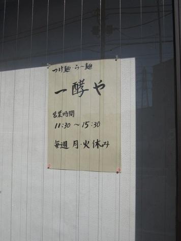 ikkouya4.jpg
