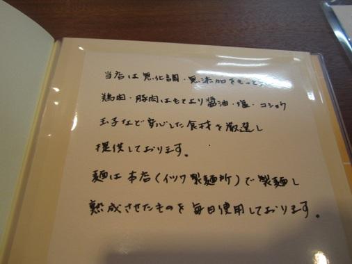ikkouya8.jpg