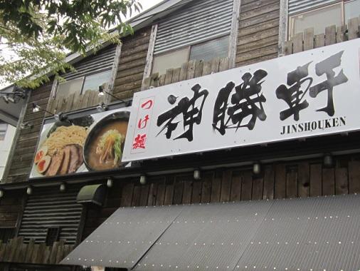 jinsho4.jpg