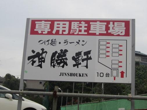 jinsho40.jpg