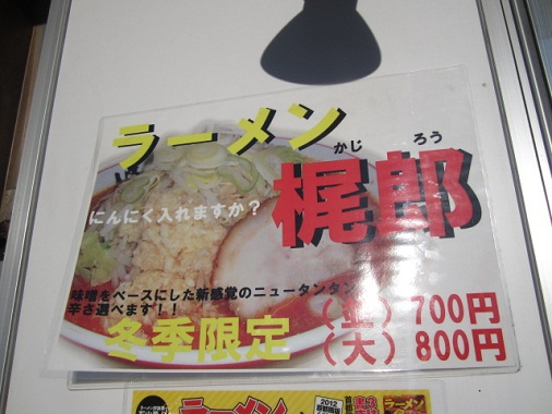 kajiro1.jpg
