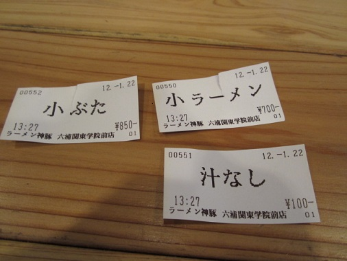 kamibuta-kg16.jpg