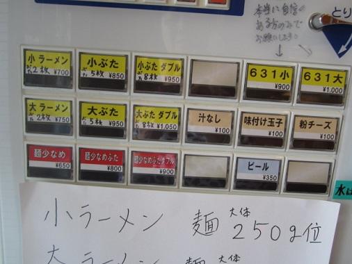 kamibuta-kg5.jpg