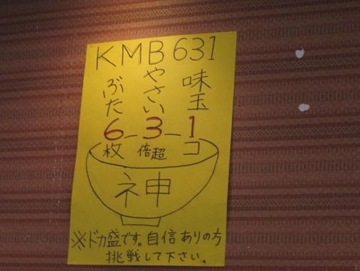 kamibuta-kg9.jpg