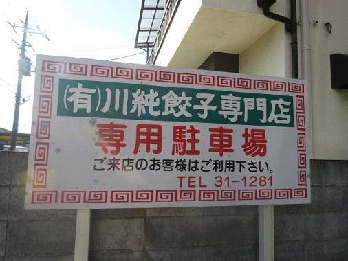 kawajun2.jpg