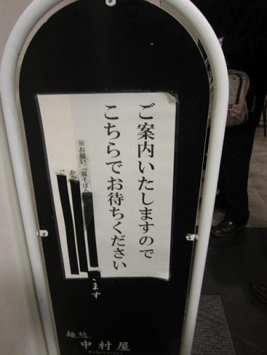 nakamuraya11.jpg