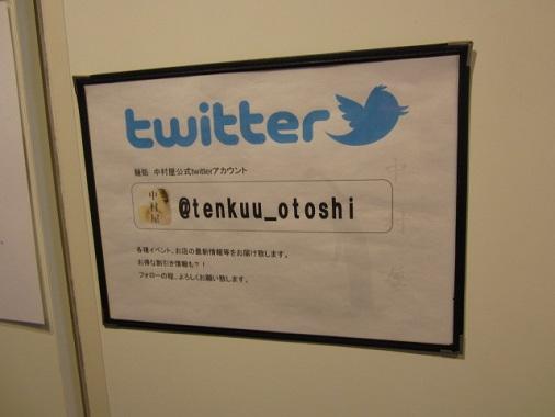 nakamuraya6.jpg