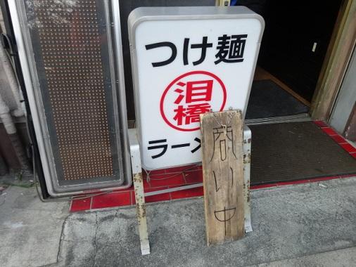 namidabasi2.jpg