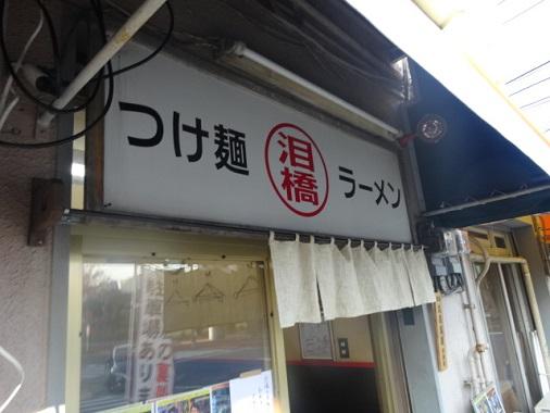namidabasi25.jpg