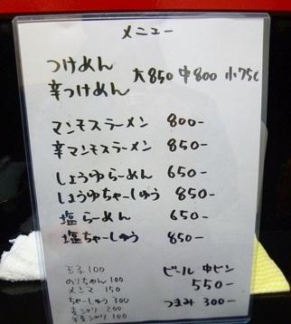 namidabasi28.jpg