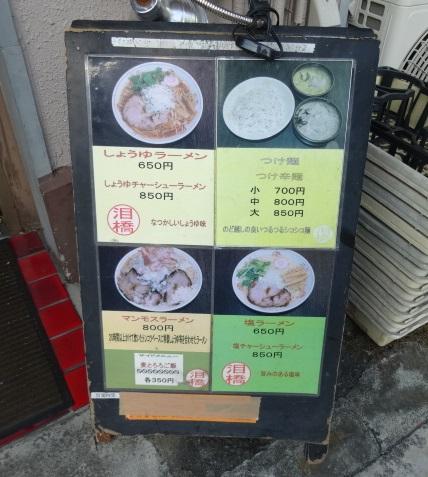 namidabasi3.jpg